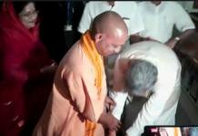 जब आर्शीवाद लेने के लिए सीएम रमन सिंह छूने लगे सीएम योगी के पांव