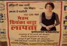 रायबरेली में लगे प्रियंका गांधी के लापता के पोस्टर्स, कहां है प्रियंका?