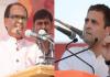 सीएम शिवराज चौहान के निशाने पर कांग्रेस अध्यक्ष राहुल गांधी, बोले