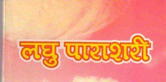 Laghu Parashari Sidhant