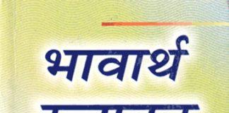 Bhavartha Ratnakara