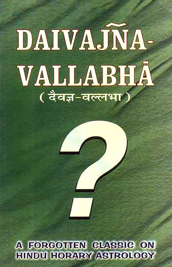 daivajna vallabha