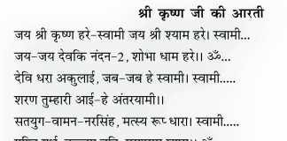 श्री कृष्ण जी की आरती