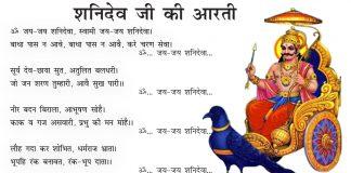 Shanidev ki Aarti