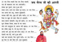 aarti bhairav ji ki