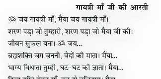 aarti-gayatri-mata-ki
