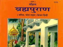 Brahma Puran